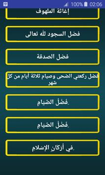 3 Schermata وصايا الرسول صلى الله عليه و سلم - 55 وصية