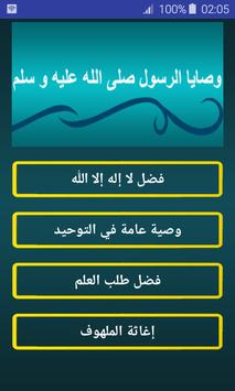 Poster وصايا الرسول صلى الله عليه و سلم - 55 وصية