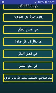 1 Schermata وصايا الرسول صلى الله عليه و سلم - 55 وصية