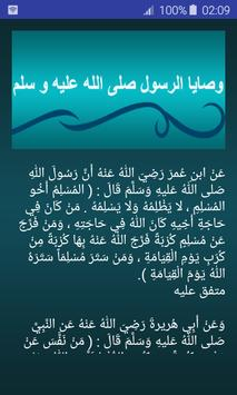 2 Schermata وصايا الرسول صلى الله عليه و سلم - 55 وصية