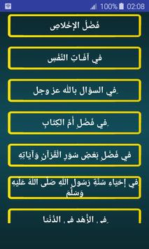 4 Schermata وصايا الرسول صلى الله عليه و سلم - 55 وصية