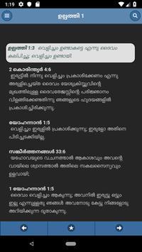 VerseVIEW Mobile Bible screenshot 4