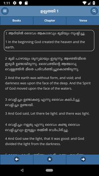 VerseVIEW Mobile Bible poster