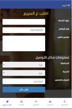 يمامة screenshot 4