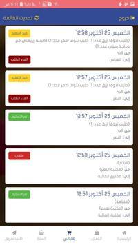 يمامة screenshot 5