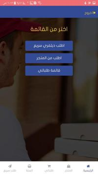 يمامة screenshot 1