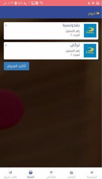 يمامة screenshot 3
