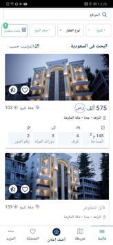 عقار زاهب - محرك بحث العقارات capture d'écran 2