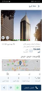 عقار زاهب - محرك بحث العقارات capture d'écran 4
