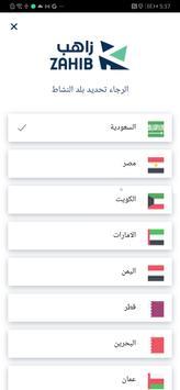عقار زاهب - محرك بحث العقارات capture d'écran 5