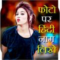 Photo Pe Naam Likhna : Write Hindi Text on Photos