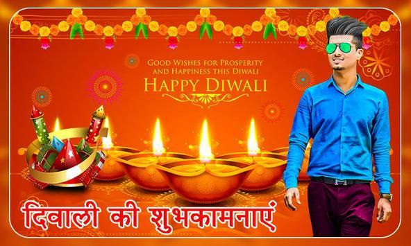 Diwali Photo Frame 2018 screenshot 6