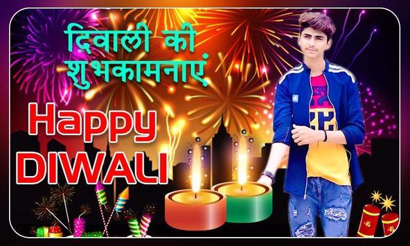 Diwali Photo Frame 2018 screenshot 1
