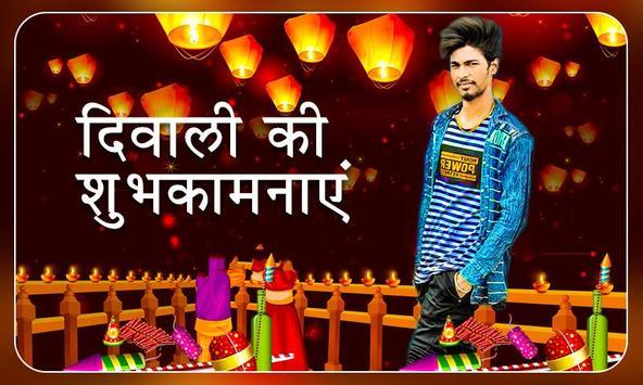 Diwali Photo Frame 2018 screenshot 2