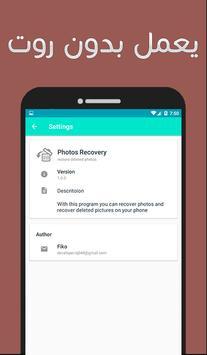 Photo Recovery - استعادة الصور screenshot 4