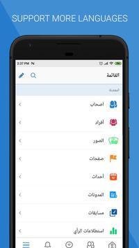 phpFox скриншот 3