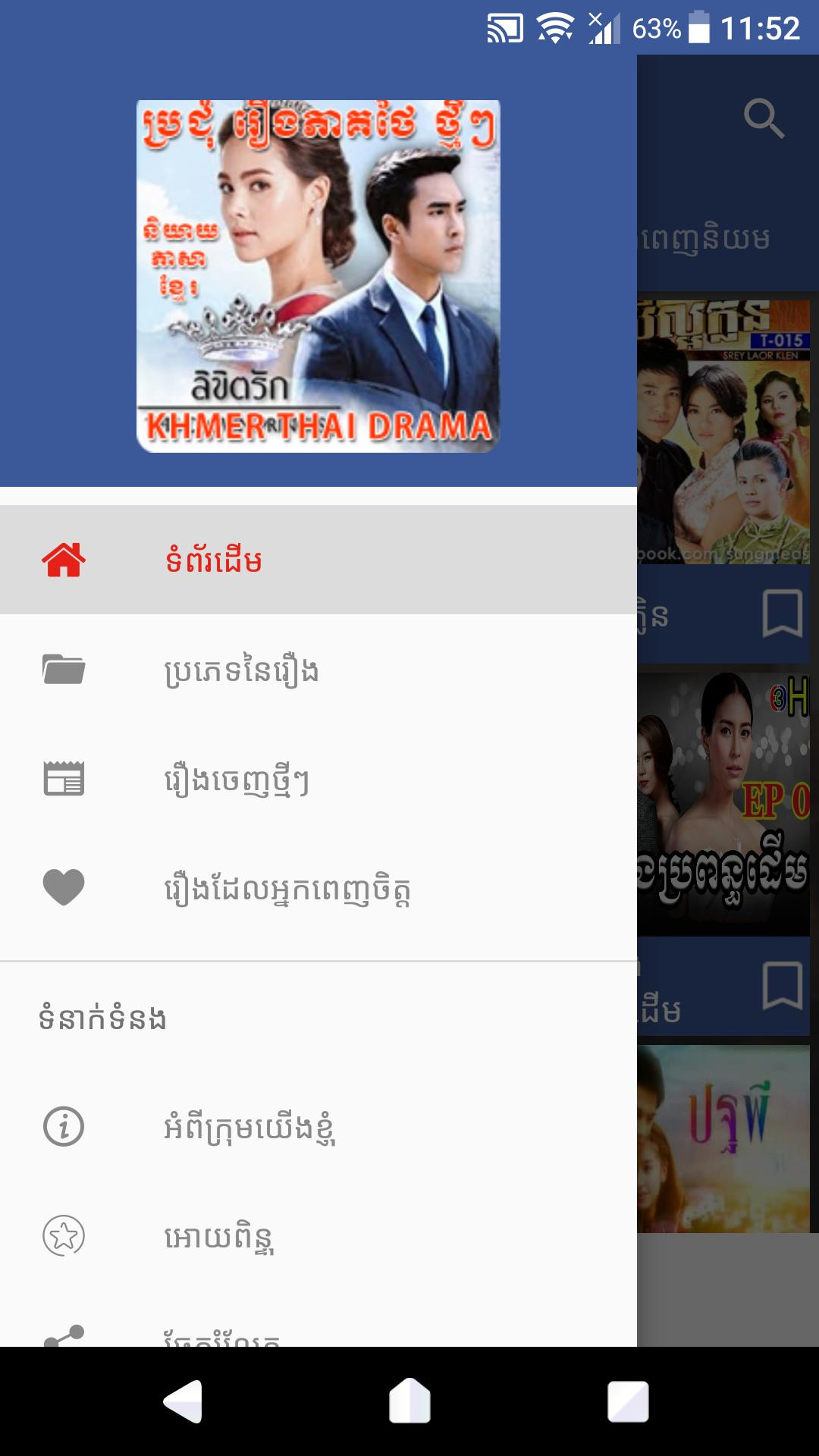 Khmer Thai Drama for Android - APK Download