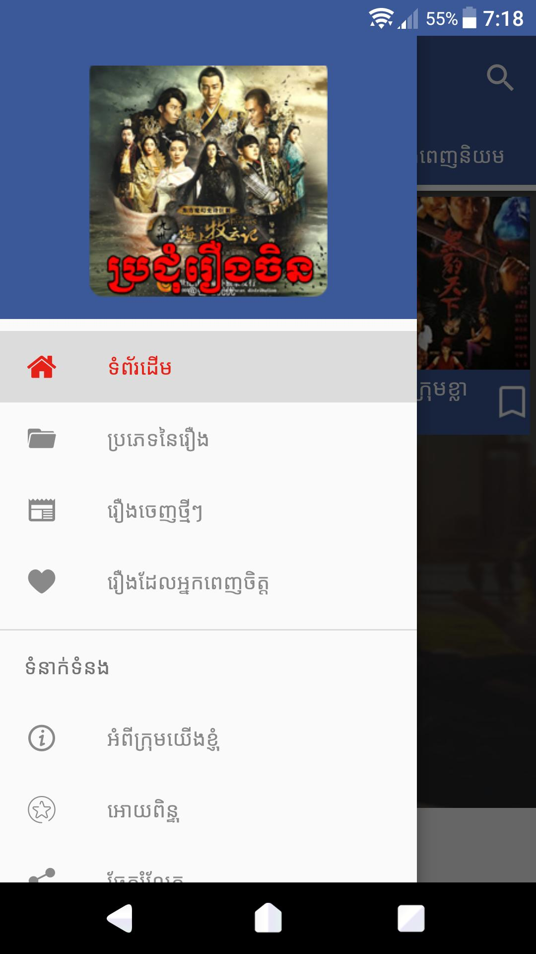 Khmer Chinese Drama for Android - APK Download