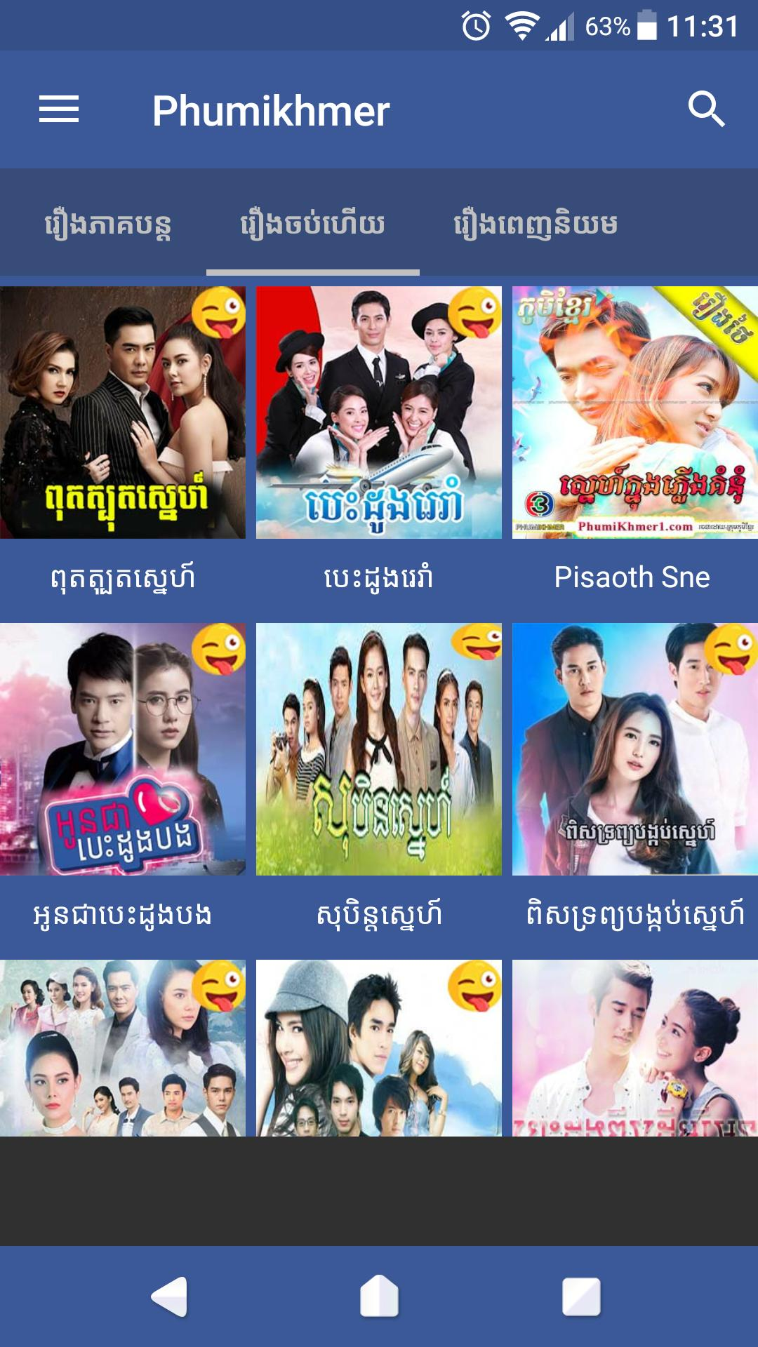 PhumiKhmer(ភូមិខ្មែរ) - Best Thai Drama Movies for