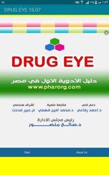 drug eye index تصوير الشاشة 2