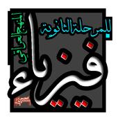 فيزياء المنهج العراقي | Physics IQ icon