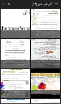 فيزياء المنهج العراقي | Physics IQ screenshot 1