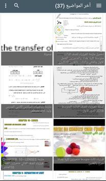 فيزياء المنهج العراقي | Physics IQ screenshot 2