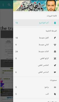 فيزياء المنهج العراقي | Physics IQ screenshot 3