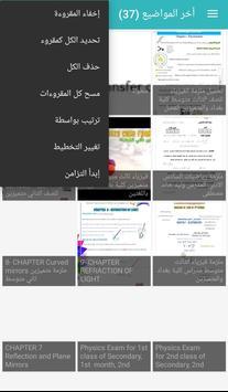 فيزياء المنهج العراقي | Physics IQ screenshot 4