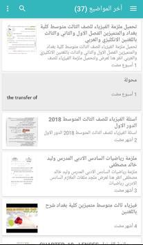 فيزياء المنهج العراقي | Physics IQ screenshot 5