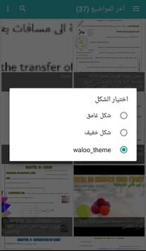 فيزياء المنهج العراقي | Physics IQ screenshot 6