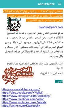 فيزياء المنهج العراقي | Physics IQ screenshot 7