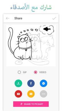 بيكس آرت انيمايتر:GIF و فيديو تصوير الشاشة 4