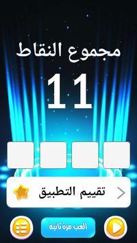 بيانو اغاني عراقية screenshot 6