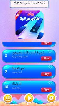 بيانو اغاني عراقية screenshot 1