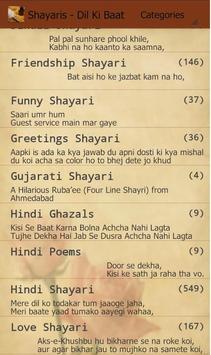 Hindi Shayari - Dil Ki Baat screenshot 5