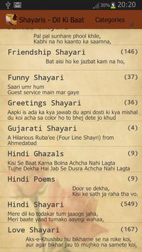 Hindi Shayari - Dil Ki Baat poster