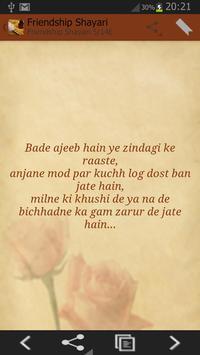 Hindi Shayari - Dil Ki Baat screenshot 2