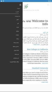 ثقافة عامة Piece of Info screenshot 2