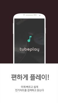 무료 노래듣기, 검색, 인기음악, 뮤직다운 - 튜브플레이 screenshot 1