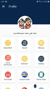 Manar AL-Hikmah Private School screenshot 11