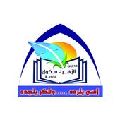 Al-Zahraa Private School icon