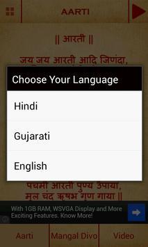 Jain Aarti & Mangal Divo screenshot 1