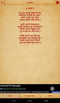 Jain Aarti & Mangal Divo screenshot 6