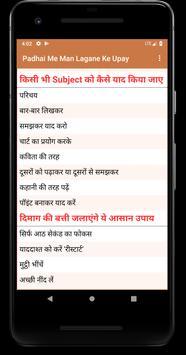 Padhai Me Man Lagane Ke Upay screenshot 2