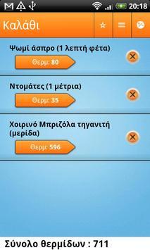 Θερμιδομετρητής screenshot 1
