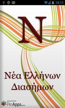 Νέα Eλλήνων Διασήμων poster