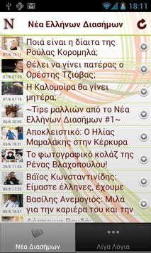 Νέα Eλλήνων Διασήμων screenshot 1