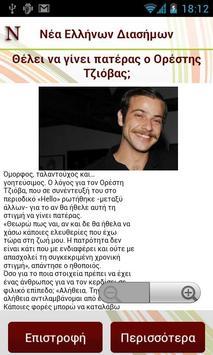 Νέα Eλλήνων Διασήμων screenshot 2