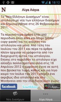 Νέα Eλλήνων Διασήμων screenshot 3